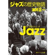 ジャズの歴史物語(KADOKAWA) [電子書籍]