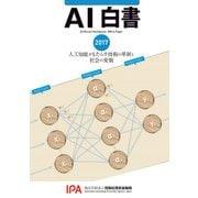 AI白書 2017(角川アスキー総合研究所) [電子書籍]