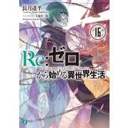 Re:ゼロから始める異世界生活 16(KADOKAWA) [電子書籍]