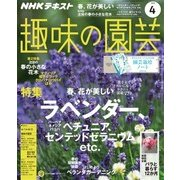 NHK 趣味の園芸 2018年4月号(NHK出版) [電子書籍]