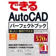 できるAutoCAD パーフェクトブック 困った!&便利技大全 2018/2017/2016/2015対応(インプレス) [電子書籍]