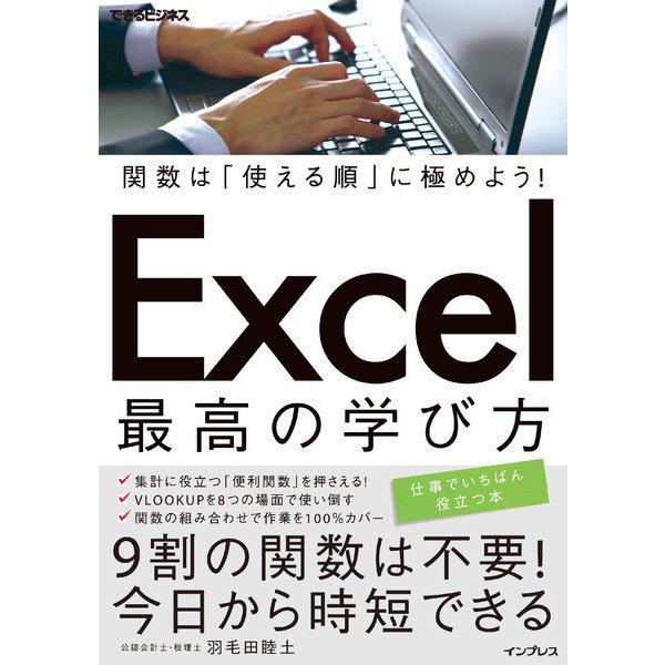 関数は「使える順」に極めよう! Excel 最高の学び方(インプレス) [電子書籍]