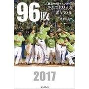 96敗――東京ヤクルトスワローズ~それでも見える、希望の光~(インプレス) [電子書籍]