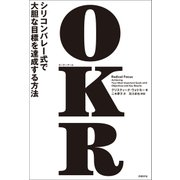 OKR(オーケーアール)―シリコンバレー式で大胆な目標を達成する方法 (日経BP社) [電子書籍]