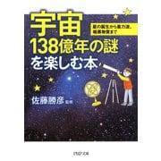 宇宙138億年の謎を楽しむ本 星の誕生から重力波、暗黒物質まで(PHP研究所) [電子書籍]