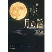 夜ふかしするほど面白い「月の話」(PHP研究所) [電子書籍]