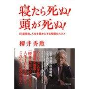 寝たら死ぬ! 頭が死ぬ!(きずな出版) 87歳現役。人生を豊かにする短眠のススメ(PHP研究所) [電子書籍]