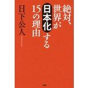 絶対、世界が「日本化」する15の理由(PHP研究所) [電子書籍]