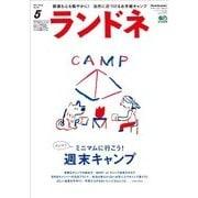 ランドネ 2018年5月号 No.99(エイ出版社) [電子書籍]