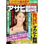 週刊アサヒ芸能 (ライト版) 3/29号(徳間書店) [電子書籍]