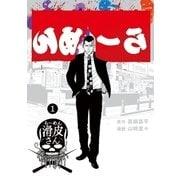 闇金ウシジマくん外伝 らーめん滑皮さん 1(小学館) [電子書籍]