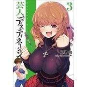 芸人ディスティネーション 3(小学館) [電子書籍]