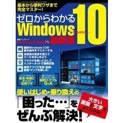 ゼロからわかるWindows10 最新版(三才ブックス) [電子書籍]