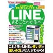 LINEがまるごとわかる本(三才ブックス) [電子書籍]