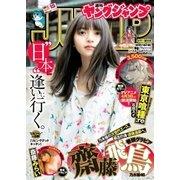 ヤングジャンプ 2018 No.15(集英社) [電子書籍]