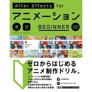 AfterEffects for アニメーション BEGINNER(CC対応改訂版)(ビー・エヌ・エヌ新社) [電子書籍]