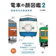 電車の顔図鑑2 国鉄時代の鉄道車両(天夢人) [電子書籍]
