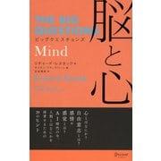 ビッグクエスチョンズ 脳と心 (THE BIG QUESTIONS)(ディスカヴァー・トゥエンティワン) [電子書籍]