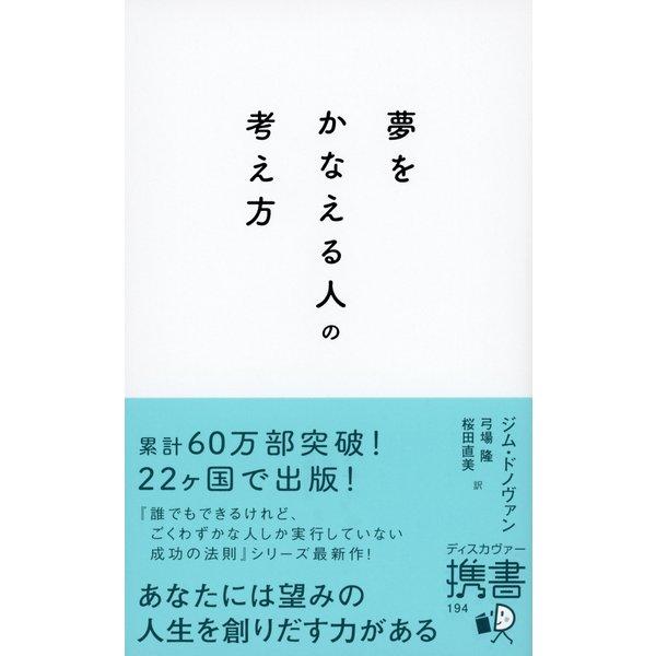 ヨドバシ.com - 夢をかなえる人...