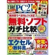 日経PC21 2018年5月号(日経BP社) [電子書籍]