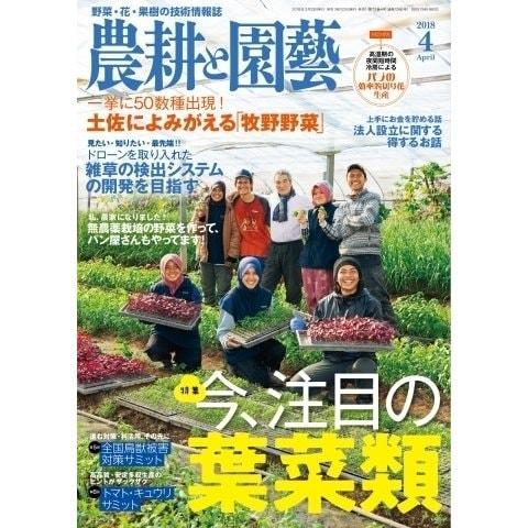 農耕と園芸 2018年4月号(誠文堂新光社) [電子書籍]