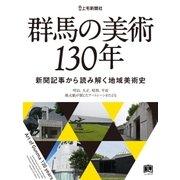 群馬の美術130年(学研) [電子書籍]