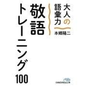 大人の語彙力 敬語トレーニング100(日本経済新聞出版社) [電子書籍]