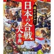 超ビジュアル!日本の合戦大事典(西東社) [電子書籍]