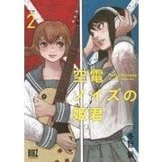 空電ノイズの姫君(2)(幻冬舎コミックス) [電子書籍]