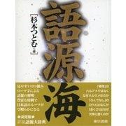 語源海(東京書籍) [電子書籍]