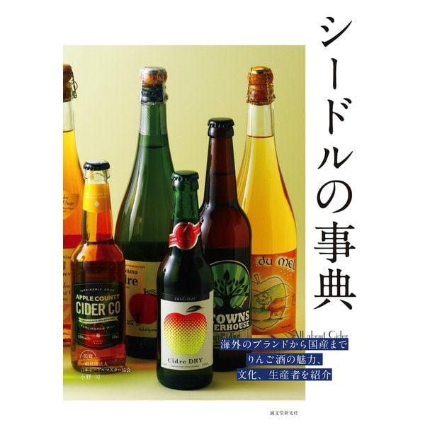 シードルの事典(誠文堂新光社) [電子書籍]