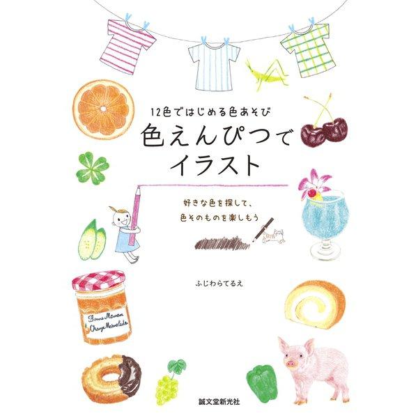 色えんぴつでイラスト(誠文堂新光社) [電子書籍]
