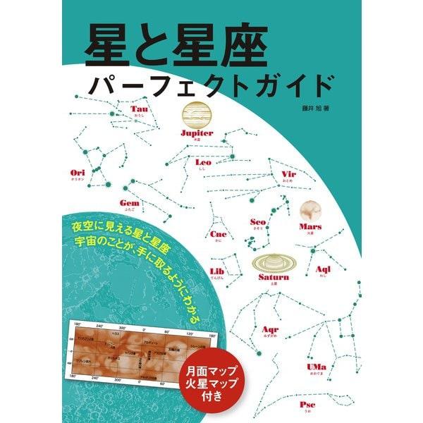 星と星座 パーフェクトガイド(誠文堂新光社) [電子書籍]