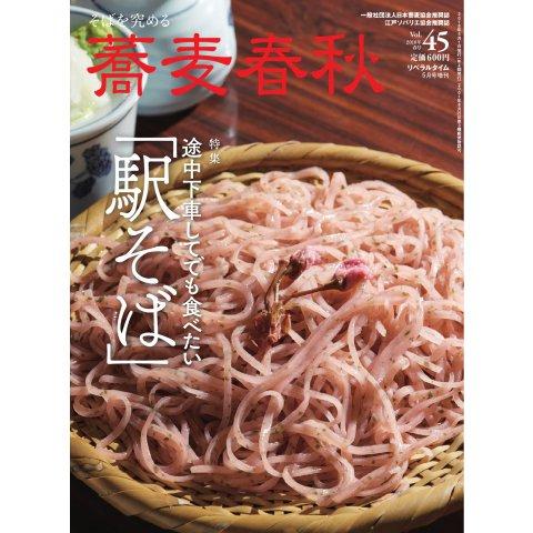 蕎麦春秋 vol.45(リベラルタイム出版社) [電子書籍]