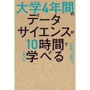 大学4年間のデータサイエンスが10時間でざっと学べる(KADOKAWA) [電子書籍]
