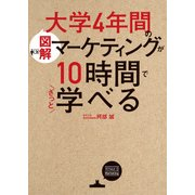 (図解)大学4年間のマーケティングが10時間でざっと学べる(KADOKAWA / 中経出版) [電子書籍]
