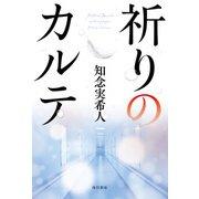 祈りのカルテ(KADOKAWA) [電子書籍]