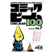 コミックビーム100 2018 Apr. Vol.7(KADOKAWA) [電子書籍]