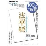 NHK 100分 de 名著 法華経 2018年4月(NHK出版) [電子書籍]