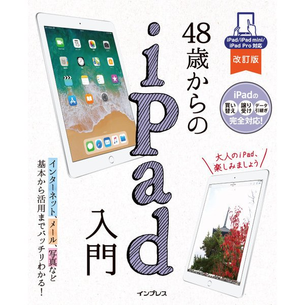 48歳からのiPad入門 改訂版 iPad/iPad mini/iPad Pro対応(インプレス) [電子書籍]