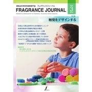 フレグランスジャーナル (FRAGRANCE JOURNAL) No.453(フレグランスジャーナル社) [電子書籍]