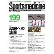スポーツメディスン No.199(ブックハウス・エイチディ) [電子書籍]