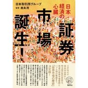 日本経済の心臓 証券市場誕生!(集英社) [電子書籍]