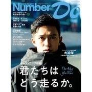 Number Do(ナンバー・ドゥ)春のランニング特集 君たちはどう走るか。 (Sports Graphic Number PLUS(スポーツ・グラフィック ナンバー プラス))(文藝春秋) [電子書籍]