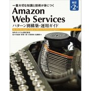 Amazon Web Services パターン別構築・運用ガイド 改訂第2版(SBクリエイティブ) [電子書籍]