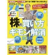 「株」の買い方ギモン解消BOOK(ダイヤモンド社) [電子書籍]