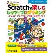 Scratchで楽しむ レッツ!プログラミング ジュニア・プログラミング検定 公式テキスト (FOM出版) [電子書籍]