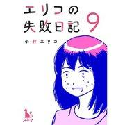 エリコの失敗日記【分冊版】 9話(TORICO) [電子書籍]