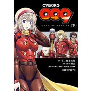CYBORG009 CALL OF JUSTICE (下)(KADOKAWA) [電子書籍]