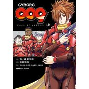 CYBORG009 CALL OF JUSTICE (上)(KADOKAWA) [電子書籍]